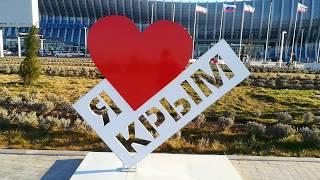 Люблю КРЫМ/В аэропорту Симферополь/45 причин