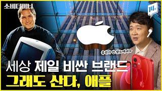 비싸도 산다! 충전기 안줘도 산다! 삼성 재드래곤 가족도 쓴다는 애플과 스티브 잡스 이야기 / 14F