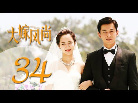 《大嫁风尚》34(主演:杨紫、乔振宇、朱茵、巫刚)丨都市情感喜剧