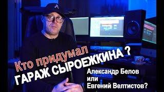 """Продюсер Александр Белов  про """"Гараж Сыроежкина"""""""