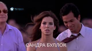 Мисс Конгениальность: 2 части - промо фильма на TV1000
