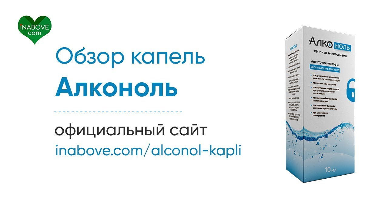 Алконоль капли от алкоголизма в Енакиево