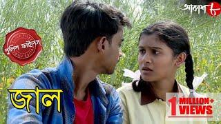 জাল | Jaal | Bongaon Thana | Police Files | 2020 New Bengali Popular Crime Serial | Aakash Aath