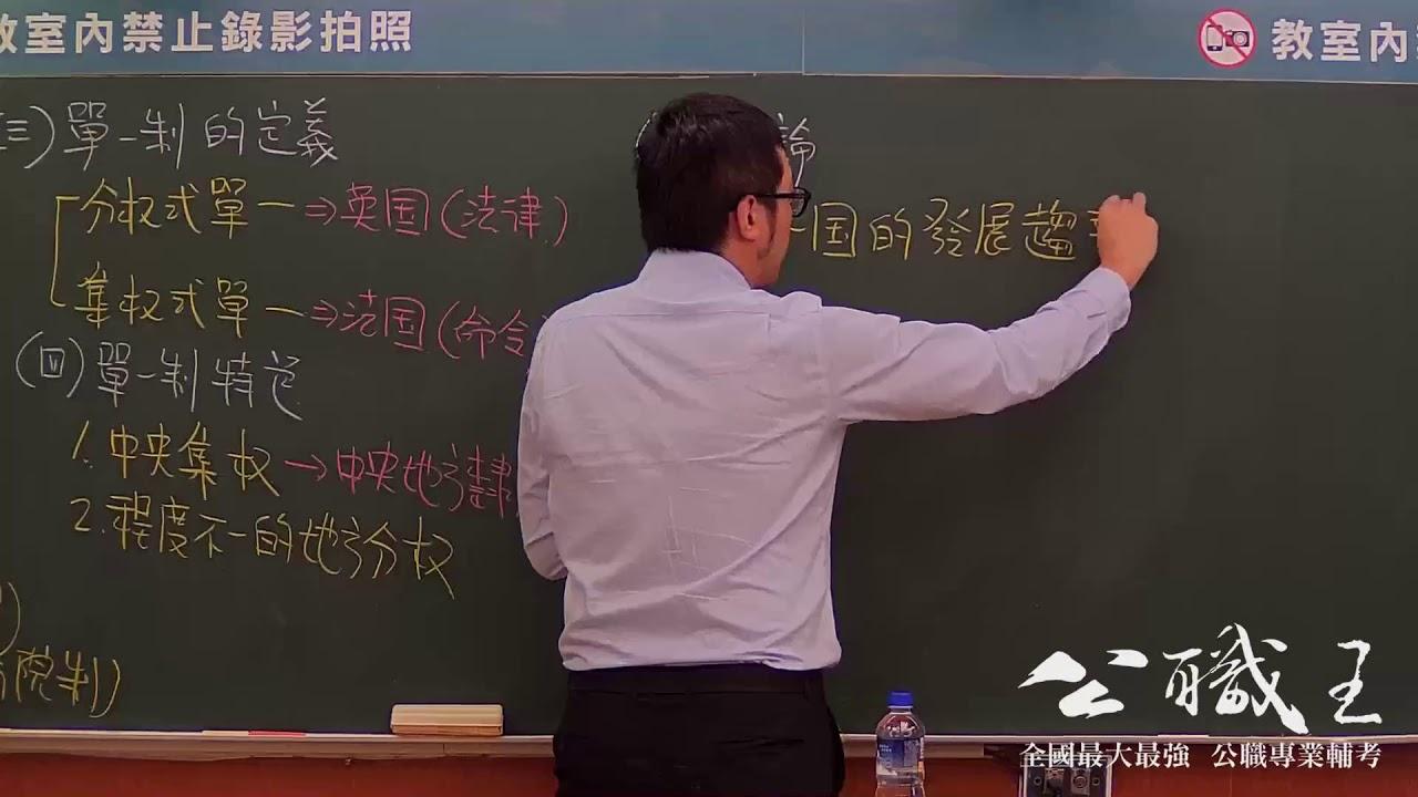 [解題]108/2019地方特考|考古題|地方自治申論題解答A3-1|志光,學儒,保成 - YouTube
