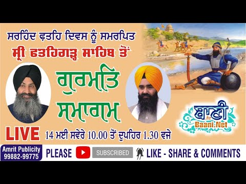 Special-Live-Gurmat-Kirtan-Samagam-From-G-Fatehgarh-Sahib-Punjab-14-May2021