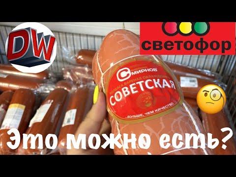 Светофор 🚦 Обзор 🤨 Колбасы 🧐 Низкие Цены 💰 Июнь 2019