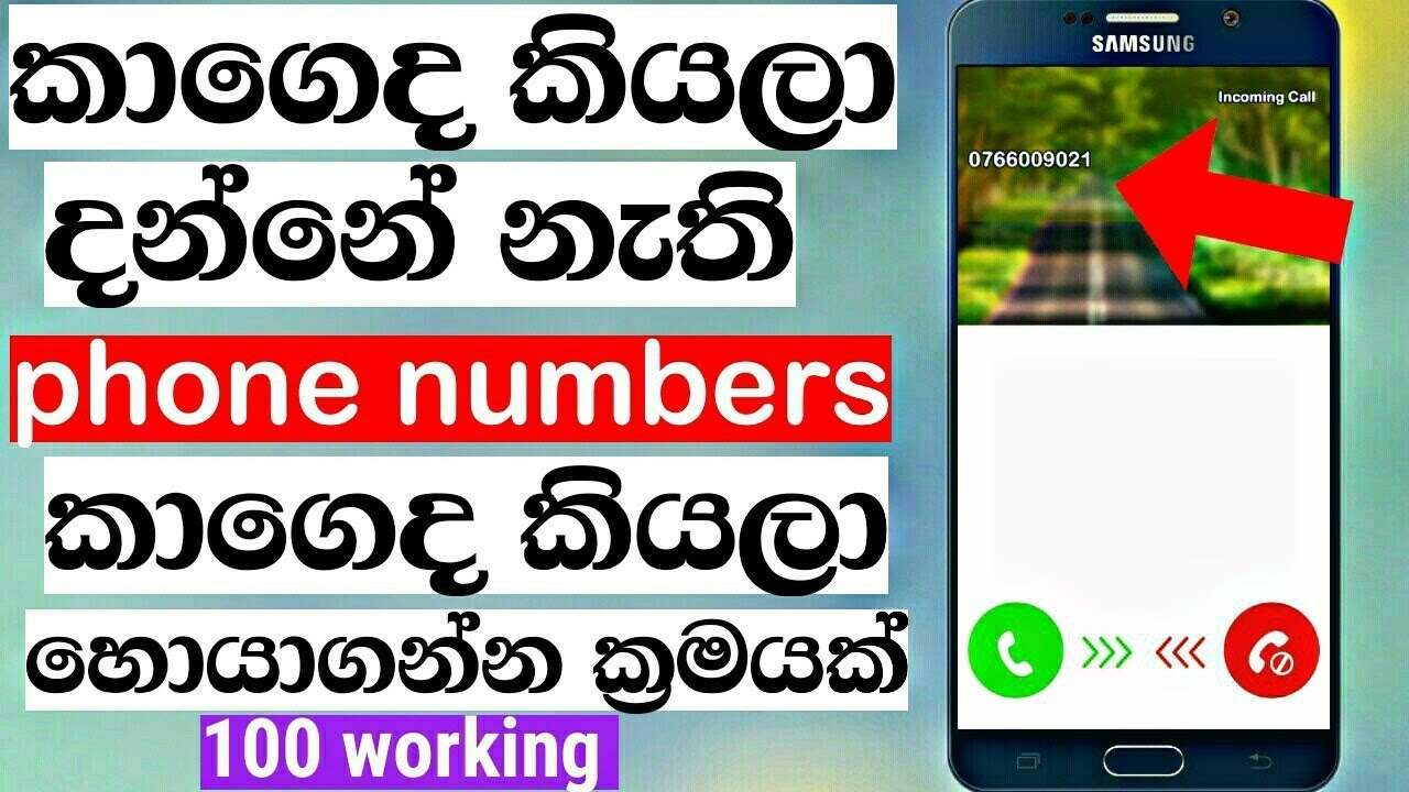 how to find unknown phone numbers