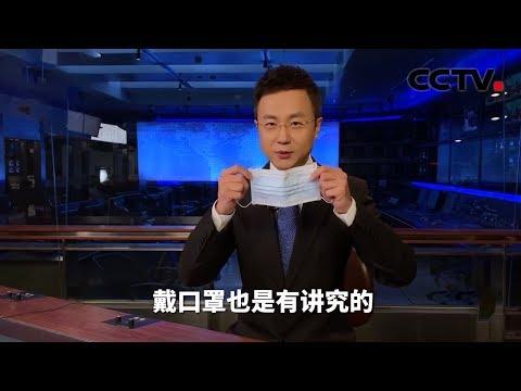 [中国新闻] 预防新型冠