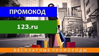 видео 123 Ru: интернет-магазин электроники, бытовой техники и товаров для дома