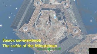 Fallout 4 Замок Минитменов Castle Форт-Индепенденс