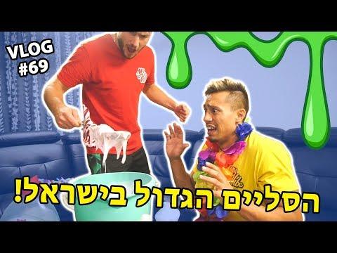 הסליים הגדול בישראל!