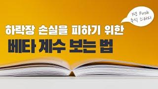 [매매의기본] 베타 계수 보는 법