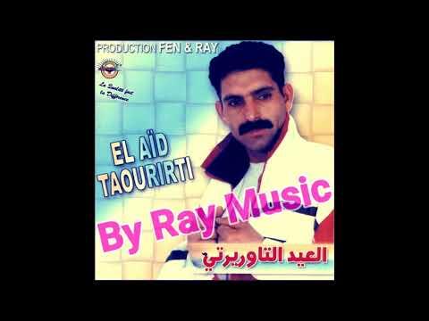 El Aïd Taourirti - Album complet / العيد التاوريرتي البوم كامل