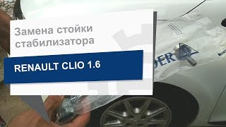 Замена стойки стабилизатора LEMFORDER 29468 01 на Renault Clio