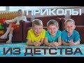 Ералашоу 2018 Анекдотдня Лучший клип  ПРО ДЕТСКИЙ САД  детский фильм