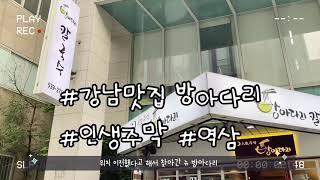 강남 역삼역 인생주막 …