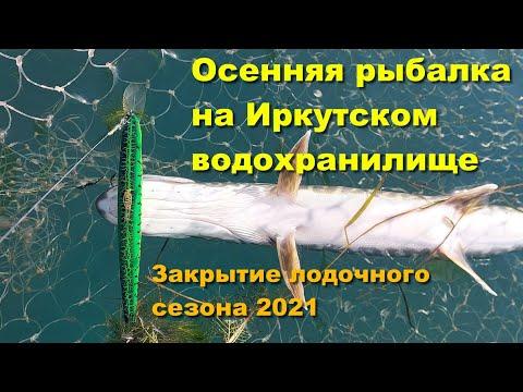 Осенняя рыбалка на Иркутском водохранилище. Закрытие лодочного сезона 2021