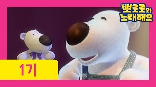 [뽀로로와 노래해요 1기] 13화 예쁜 아기곰(Lovely baby bear) screenshot 3