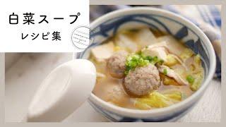 【白菜スープレシピ9選】クリーミーからピリ辛まで!飽きずに食べられるスープレシピ集