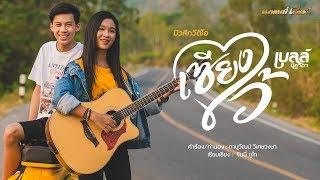 เซียงไว้ - เบลล์ นิภาดา【MUSIC VIDEO】