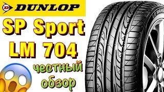 Dunlop SP Sport LM704 ОБЗОР! МОЖНО БРАТЬ ЗА ЭТИ ДЕНЬГИ В 2019ом!