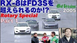 RX-8はFD3Sを超えられるのか!? ロータリー特集 Part 1【Best MOTORing】2005