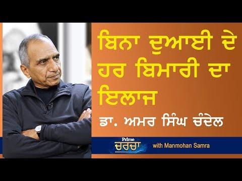Prime Charcha#26 - Amar S. Chandel