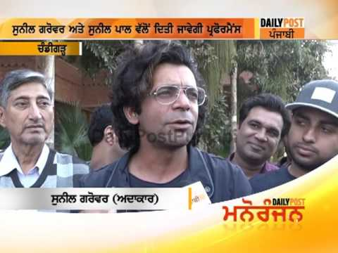 Exclusive Interview of Sunil Grover aka Gutthi  with Daily Post Punjabi | Daily Post Punjabi |