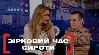 ЗІРКОВИЙ ЧАС СИРОТИ. Стосується кожного. Ефір від 03.12.2019