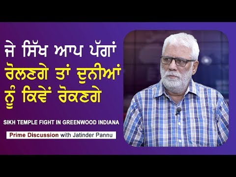 Prime Discussion With Jatinder Pannu #552_Sikh Temple Fight in Greenwood Indiana