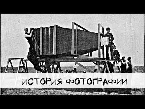 История фотографии. От фотокарточек до смартфонов