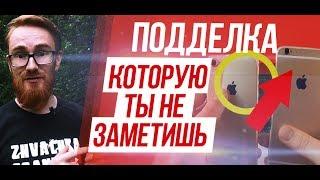 КАК НА САМОМ ДЕЛЕ ПРОДАЮТ ПОДДЕЛЬНЫЕ IPHONE!!! \ ZHVACHKA PRANKS