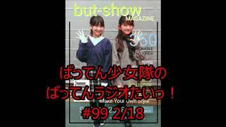 公式サイト→ http://but-show.com/profile/ ばってん少女隊twitter →htt...