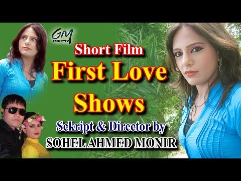 Bangla Short Film। Heart touching Short film 2018 | First Love Shows | Sohel | G M BANGLA TV