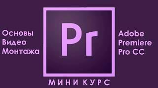 Adobe Premiere Pro CC 2015.Основы видео монтажа.Импорт файлов.Создание последовательности.