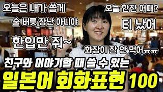 실제로 일본인이 일상생활에서 많이 쓰는 표현을 대화문과 함께 배워보세요~! 이번 영상은 네이티브는 쉬운 일본어로 말한다 200 대화편의 내용입니다. 이번 영상 ...