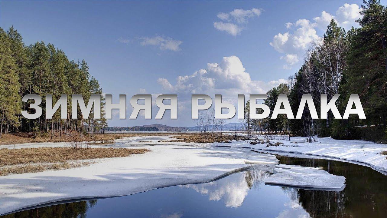 горе море зимняя рыбалка
