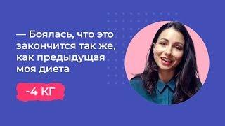 Наталья Мясоедова - Отзыв о курсе по питанию Дизайн твоего тела