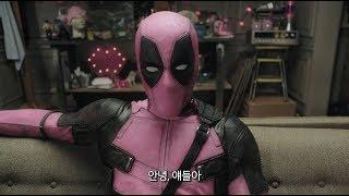 핑크 데드풀 영상