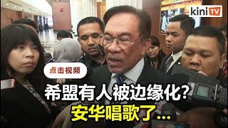 安华否认主流派推翻马哈迪  指希盟边缘派心存不满
