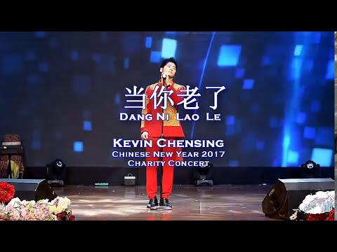 Kevin Chensing - Dang Ni Lao Le 当你老了
