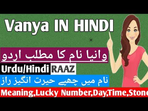 Vanya Name Meaning In Urdu Vanya Name Meaning In Hindi Vanya Hindu Boy Name Meaning Indian Name Youtube