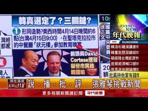 張雅琴挑戰新聞》三任都罵了! 韓點名3任前總統\
