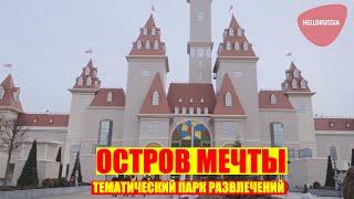 Остров мечты. Тематический парк развлечений в Москве.