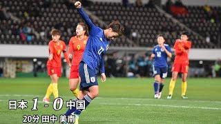 東アジア女王の座をかけた「EAFF E-1サッカー選手権2017決勝大会」女子2...