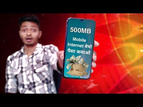 How to sell mobile data? | मोबाइल डेटा बेच पैसा कमाई | honeygain