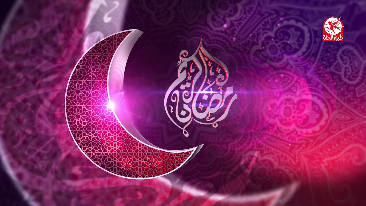 طيور_الجنة رمضان