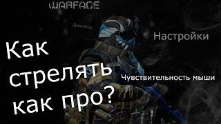 ''Warface'' як стріляти як про?! які використовувати налаштування? ''1000 dpi''