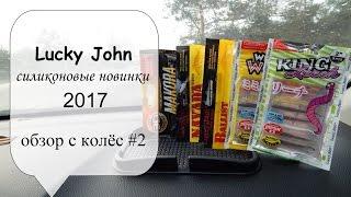 Lucky John - силиконовые новинки 2017 (Обзор с колёс #2)