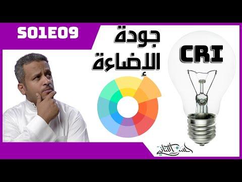 جودة الإضاءة و ما هو CRI